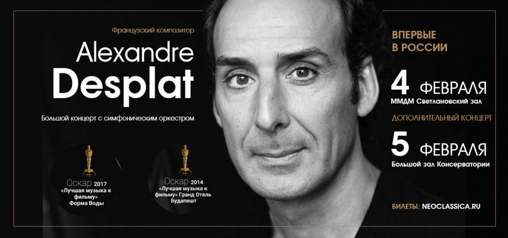 Концерты Alexandre Desplat в Москве