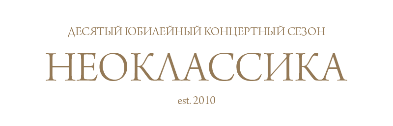 Концерты современной классики, музыка, композиторы – Неоклассика