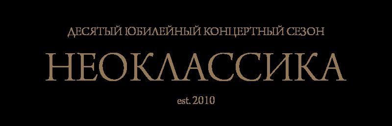 Концерты современной классики, музыка, композиторы – Неоклассика