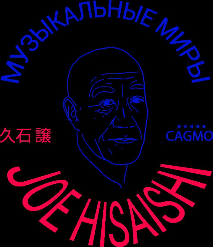 Музыкальные миры Joe Hisaishi